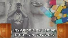 """הרב יואל ראטה שליט""""א – הפיתרון שהוכיח את עצמו לגמילה"""