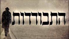 התבודדות – שיעור תורה בספר הזהר הקדוש מפי הרב יצחק