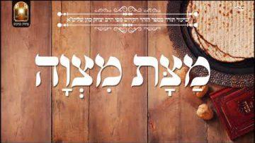 מצת מצוה – שיעור תורה בספר הזהר הקדוש מפי הרב