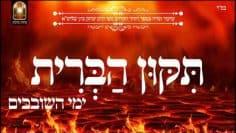 – שיעור תורה בספר הזהר הקדוש מפי הרב יצחק כהן