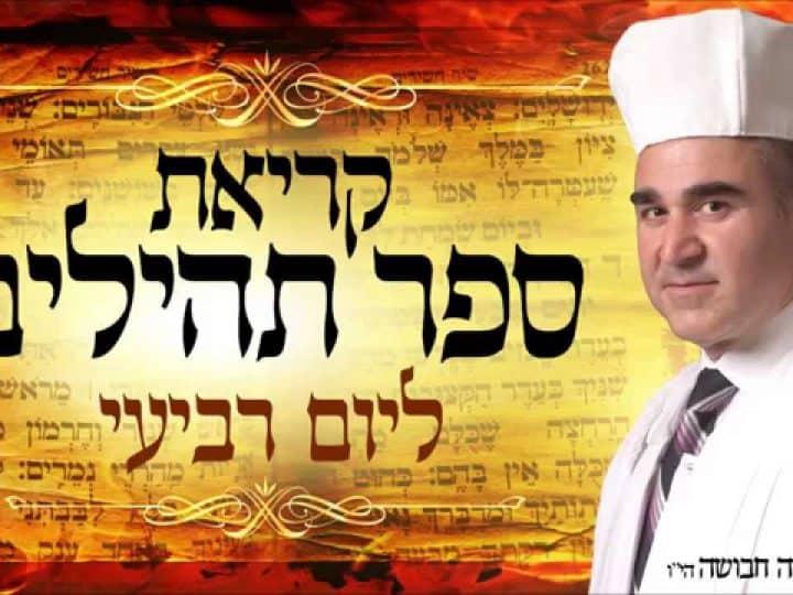 תהילים ליום רביעי מפי החזן משה חבושה הי'ו – מחולק