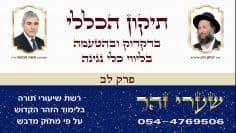 תיקון הכללי במנגינה – מפי החזן משה חבושה היו
