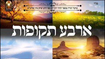 ארבע תקופות – שיעור תורה בספר הזהר הקדוש מפי הרב