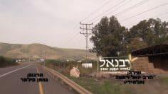 בדרך למירון עוצרים ביבנאל | קליפ – הרב יואל ראטה