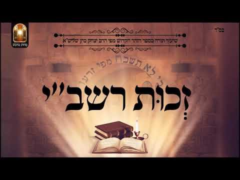 """זכות רשב""""י – שיעור תורה בספר הזהר הקדוש מפי הרב"""