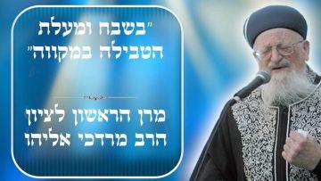 מעלת הטבילה במקווה טהרה - הרב מרדכי אליהו