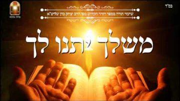 משלך יתנו לך – שיעור תורה בספר הזהר הקדוש מפי