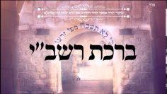 – שיעור תורה בספר הזהר הקדוש מפי הרב יצחק כהן שליט