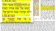 הדף היומי מסכת בכורות דף נב Daf yomi Bechoros daf 52