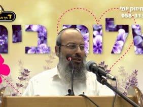 הפה היהודי ושלום בית | כיצד לפרגן נכון בבית