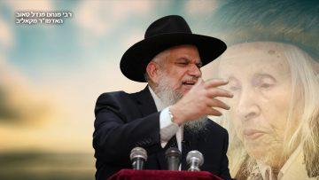 סיפורי צדיקים: רבי מנחם מנדל טאוב – האדמור מקאליב – הרב הרצל חודר