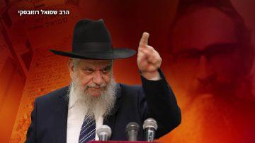 סיפורי צדיקים: הרב שמואל רוזובסקי – הרב הרצל חודר