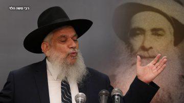 סיפורי צדיקים: רבי משה הלוי – הרב הרצל חודר