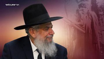סיפורי צדיקים: רבי יצחק בלאזר – הרב הרצל חודר