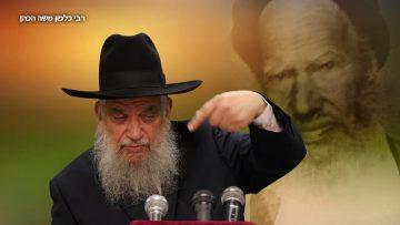 סיפורי צדיקים: רבי כלפון משה הכהן – הרב הרצל חודר