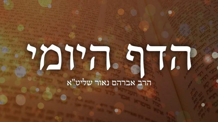 הדף היומי ברכות ד׳ – הרב אברהם נאור שליטא