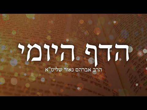 הדף היומי ברכות ח׳ – הרב אברהם נאור שליטא