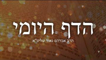 הדף היומי ברכות ה׳ – הרב אברהם נאור שליטא