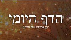 הדף היומי ברכות ט׳ – הרב אברהם נאור שליטא