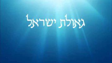 """438 גאולת ישראל - הילולת אור החיים הקדוש - מפי הרב יצחק כהן שליט""""א"""