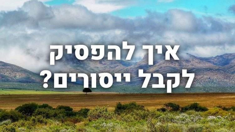 איך להפסיק לקבל ייסורים? הרב מלאכי רוזנברג - ליקוטי מוהרן תורה פו